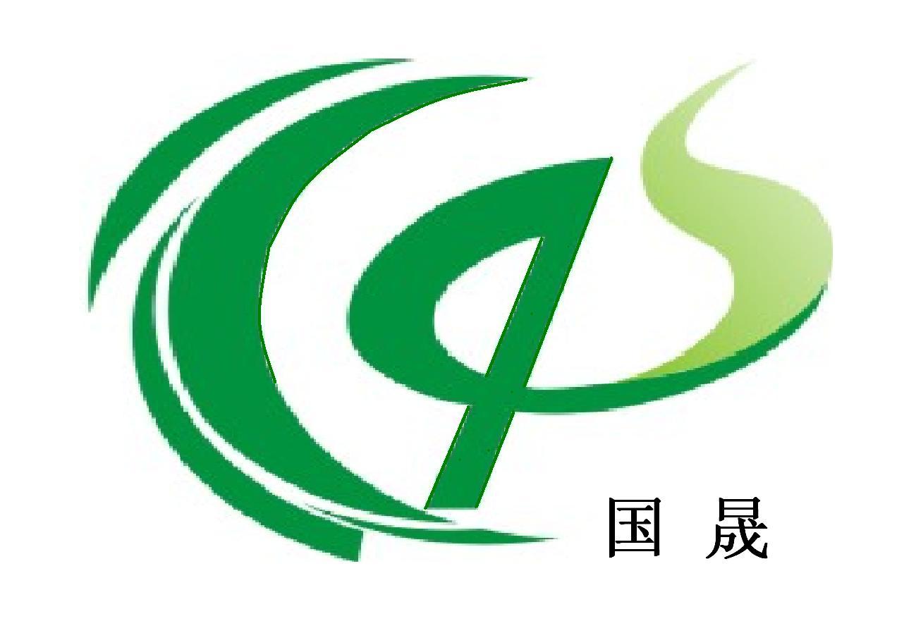 海南国晟市政道路设施有限公司